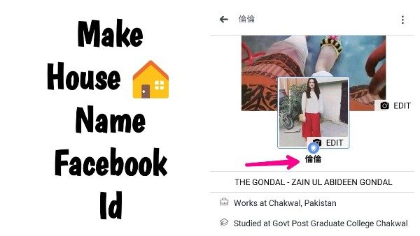How To Make House Name Facebook Id Without Any Vpn